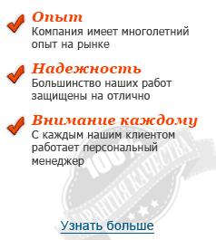 Помощь студентам по написанию работ в Тольятти недорого и качественно Почему мы